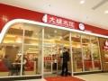 大娘水饺加盟费用 加盟优势有哪些 万元起步即可创业
