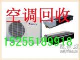 合肥空调回收二手空调回收,中央空调回收,挂机空调回收,报废