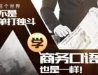 武昌零基础学BEC商务英语,短期职场英语口语培训班