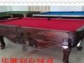 台球桌 二手台球桌 衢州台球桌 衢州台球桌批发零售