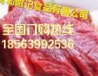 进口牛羊肉批发招商加盟代理