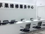 深圳苹果换屏,电池更换,苹果授权维修点地址