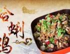 三字锅特色小吃蛤蜊鸡虾火锅加盟