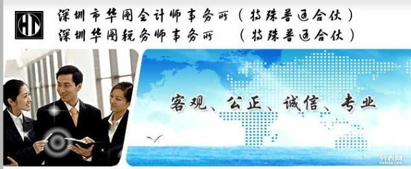 观澜注册公司 公明注册公司 石岩公司注册 平湖注册公司