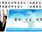 福田注册公司 注册香港及海外公司 代理记账 验资审计