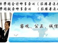 平湖会计师事务所审计 税审 公司注册 代理记账