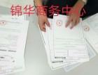 银川商标注册/银川专利申请