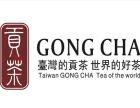 台湾贡茶加盟费多少钱?台湾贡茶有什么加盟条件?
