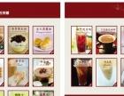 旺佐茶铺,米芝莲香港丝袜奶茶。加盟 冷饮热饮