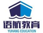 广州意大利留学广州意大利语全外教培训