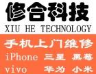 深圳三星手机上门维修换屏,全原装三星NOTE 8换屏