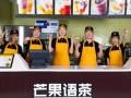 芒果语茶加盟 优势突出引航饮品界!
