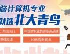 天津北大青鸟计算机课程