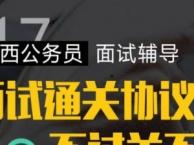 广西南宁公务员面试网上培训-广西公务员面试培训价格-启仕教育
