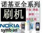 诺基亚塞班Symbian微软WP 7/8刷机