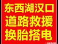 武汉24小时道路救援拖车电瓶搭电补胎换胎送油