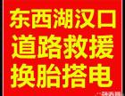 武汉24小时道路救援流动补胎换胎上门修车电瓶充电电瓶搭火送油