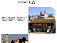 青岛香港三天两晚海洋公园+全天自由全含价格428元