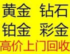 郑州高价回收黄金/铂金/名表/名包/钻石/奢侈品回收抵押