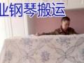 中山佰威搬钢琴 搬家搬厂搬公司 价格优惠 欢迎预约