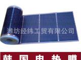 进口取暖设备 方便 高效率 韩国碳纤维电热膜 不占用空间