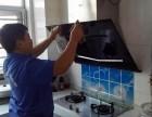 伟业嘉园社区周边专业的油烟机清洗空调清洗保洁服务电话