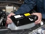福州上门安装汽车电瓶,汽车蓄电池以旧换新