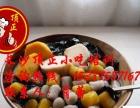 鲜芋仙甜品培训加盟 鲜芋仙芋圆培训 学做手工芋圆