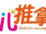 鄭州新鄭小兒推拿灸療師考取證書