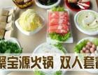 北京聚宝源火锅加盟,加盟流程怎么样?