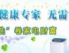 翔晟环保家电清洗加盟 服务 投资金额 1-5万元