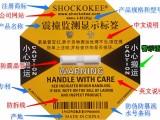 上海问鑫正品防震标签 SHOCKOKEE 25g物流运输标签