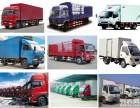 北京至全国4米6米9米13米17米货车出租业务承接全国各地货