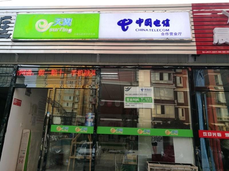 北京电信无线座机办公电话3分钱一分钟,另有外呼销售系统