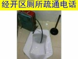 绵阳丰谷镇厕所疏通电话,丰谷镇通下水道电话