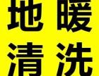 郑州天裕暖通 地暖暖气片专业清洗维修