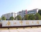 广西师范大学函授柳州2018年专升本报名处 函授法学