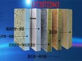陕西保温一体板 陕西保温一体板厂家直销批发价格包工包料