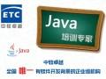 坚守Java培训机构工匠精神,中软卓越精益求精!