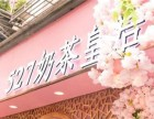 南京527奶茶皇后怎么加盟 奶茶皇后加盟费多少钱