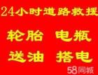武汉三镇24小时流动补胎,道路救援,维修保养