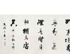 专业字画收购,钟明善书法,贾平凹书法,雷珍民书法等
