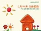 中国平安智慧星教育金保险计划