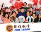 成都外國人工作簽證翻譯-成都專業翻譯公司-成都博雅翻譯公司
