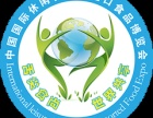 2016北京休闲食品展览会/休闲食品博览会