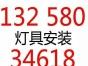 济宁专业电工上门安灯,修水电,金宇汽配城修水电
