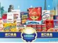 北京食品进口清关需要花多少钱