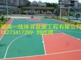 永州蓝山县硅PU塑胶球场施工每平米报价湖南一线体育设施工程