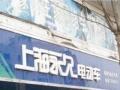 上海永久电动车诚邀河南地区经销商代理商加盟