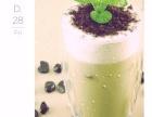 奶茶饮品冷饮咖啡奶盖茶水果茶甜品特色小吃专业培训